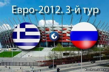 Евро-2012. 3-й Тур. Греция - Россия (2012) - Смотреть Онлайн ТВ Передачу