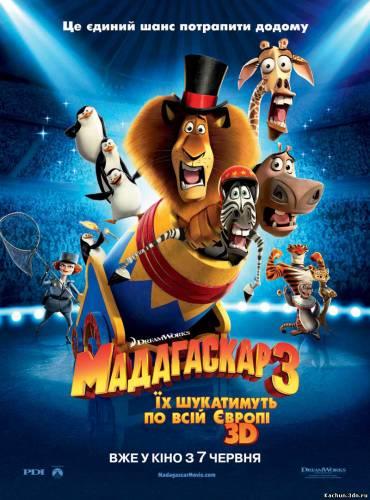 Мадагаскар 3 (2012) - Смотреть Фильм