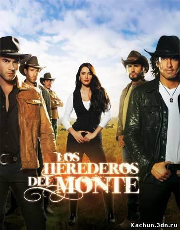 Наследники дель Монте (2011) - Смотреть Онлайн