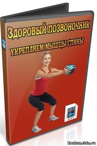 Скачать Здоровый позвоночник - укрепляем мышцы спины (2012) DVDRip Бесплатно