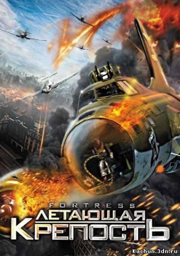 Летающая крепость (2011) - Смотреть Фильм в HD-720p Онлайн