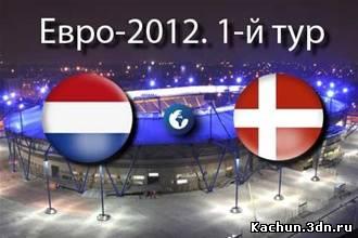 Евро 2012. 1-й тур Нидерланды - Дания (2012) - Смотреть Онлайн Спорт