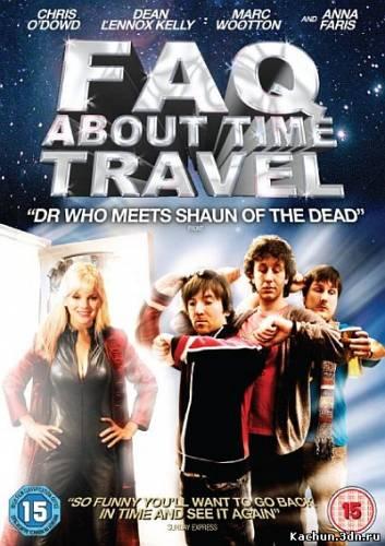 Часто задаваемые вопросы о путешествиях во времени (2009) - Смотреть Фильм в HD-720p Онлайн