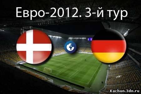 Евро-2012. 3-й Тур. Дания - Германия (2012) - Смотреть Онлайн ТВ Передачу