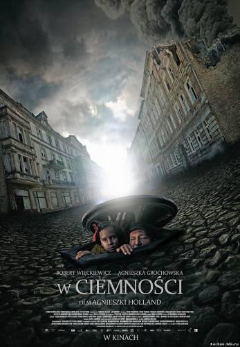 В темноте (2011) - Смотреть Фильм в HD-720p Онлайн