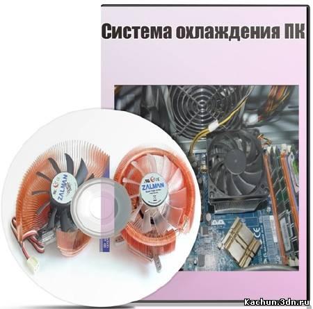 Скачать Система охлаждения ПК (2011) SATRip Бесплатно