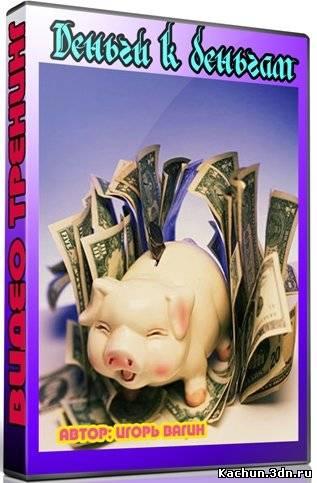 Скачать Деньги к деньгам (2012) DVDRip Бесплатно