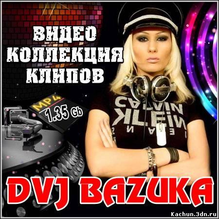Скачать DVJ BAZUKA - Видео коллекция клипов (DVDRip) Бесплатно