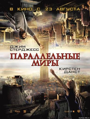 Скачать Параллельные миры / Upside Down (2012) mp4 Бесплатно