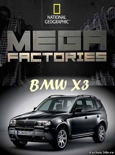 Мегазаводы. БМВ X3 (2012) - Смотреть Фильм