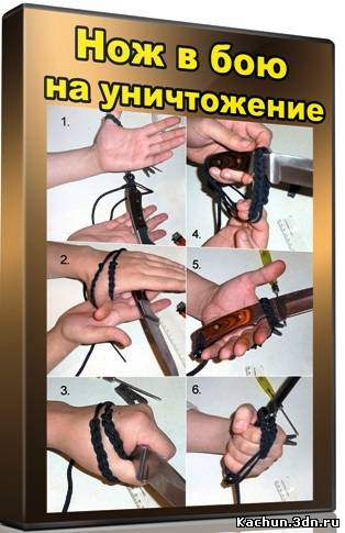 Скачать Нож в бою на уничтожение (2011) SATRip Бесплатно