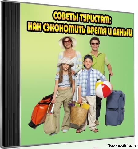 Скачать Советы туристам: как сэкономить время и деньги (2012) DVDRip Бесплатно