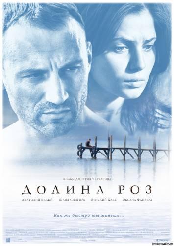 Долина роз (2012) - Смотреть Фильм