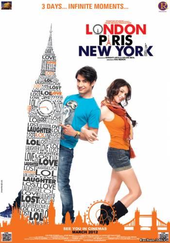 Лондон, Париж, Нью-Йорк (2012) - Смотреть Фильм