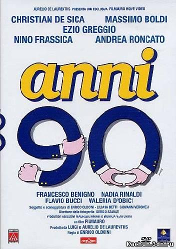 90-е годы (1992) - Смотреть Фильм в HD-720p Онлайн