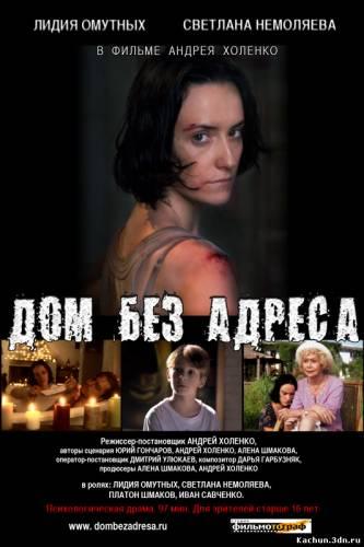 Дом без адреса (2010) - Смотреть Фильм
