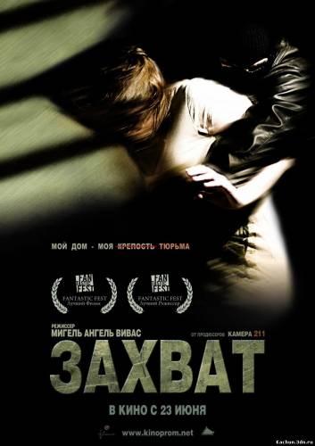 Захват (2011) - Смотреть Фильм в HD-720p Онлайн