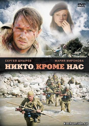 Никто, кроме нас… (2008) - Смотреть Фильм в HD-720p Онлайн