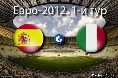 Евро 2012. 1-й тур Испания - Италия (2012) - Смотреть Онлайн Спорт