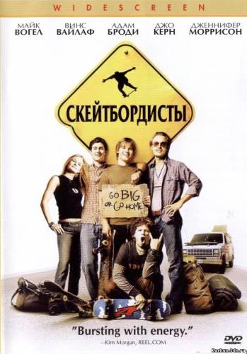 Скейтбордисты (2003) - Смотреть Фильм