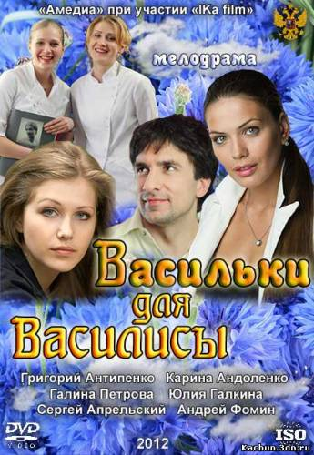 Васильки для Василисы (2012) - Смотреть Фильм