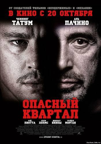 Опасный квартал (2011) - Смотреть Фильм в HD-720p Онлайн