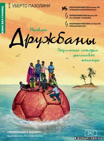 Дружбаны (2008) - Смотреть Фильм