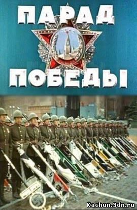 Парад победы 1945 года (в цвете) - Смотреть Фильм