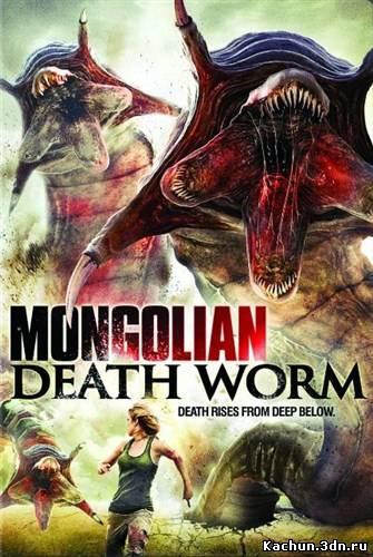 Скачать Битва за сокровища / Mongolian Death Worm (2010 / HDRip) Бесплатно