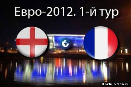 Евро-2012. Франция - Англия. 1-й тур (2012) - Смотреть Онлайн Футбол