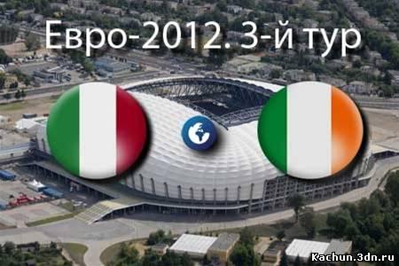 Евро-2012. 3-й Тур. Италия - Ирландия (2012) - Смотреть Онлайн ТВ Передачу
