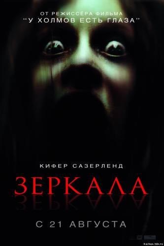 Зеркала (2008) Расширенная версия - Смотреть Фильм в HD-720p Онлайн