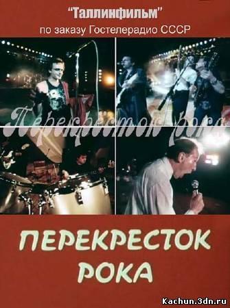 Скачать Перекресток рока (1988) SATRip Бесплатно