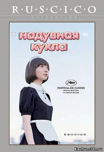 Надувная кукла (2009) - Смотреть Фильм