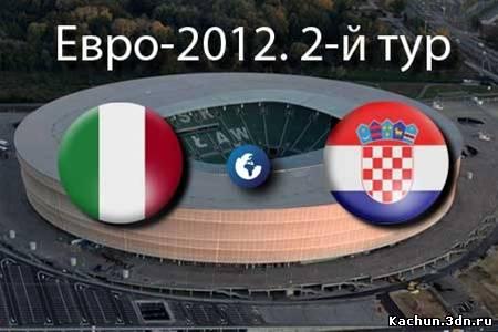Евро-2012. Италия - Хорватия. 2й тур (2012) - Смотреть Онлайн ТВ Передачу