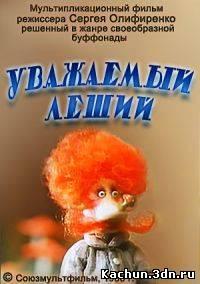 Уважаемый леший (1988) - Смотреть Фильм