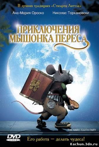 Приключения мышонка Переса (2006) - Смотреть Фильм