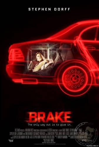Скачать Тормоз / Brake (2012) mp4 Бесплатно