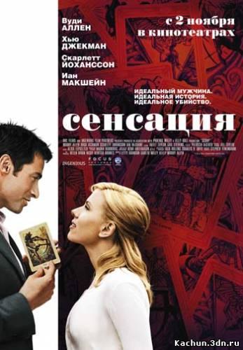 Скачать Сенсация / Scoop (2006) mp4 Бесплатно