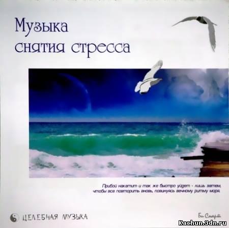 Скачать Музыка для снятия стресса (2008) Бесплатно