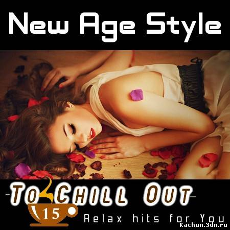 Скачать New Age Style - To Chill Out 15 (2013) Бесплатно