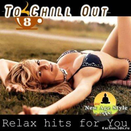 Скачать New Age Style - To Chill Out 8 (2012) Бесплатно