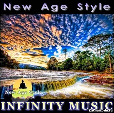 Скачать New Age Style - Infinity Music-3 (2012) Бесплатно