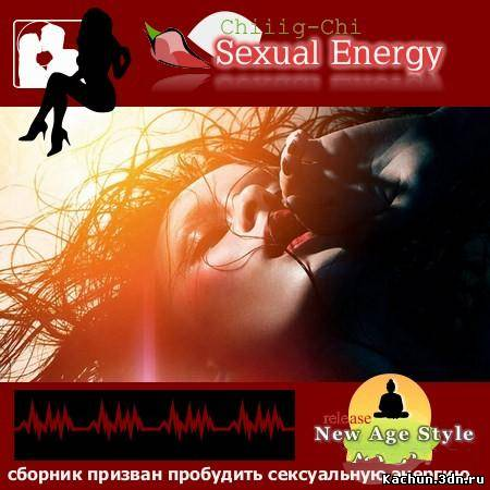 Скачать New Age Style - Sexual Energy. Сhiiig-Сhi (2011) Бесплатно