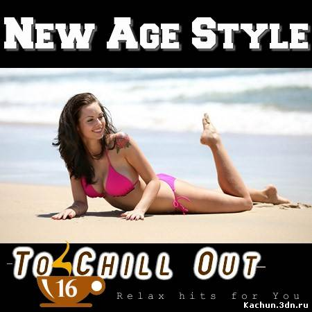 Скачать New Age Style - To Chill Out 16 (2013) Бесплатно
