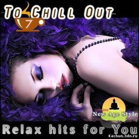 Скачать New Age Style - To Chill Out 7 (2012) Бесплатно