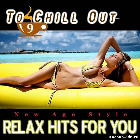 Скачать New Age Style - To Chill Out 9 (2012) Бесплатно