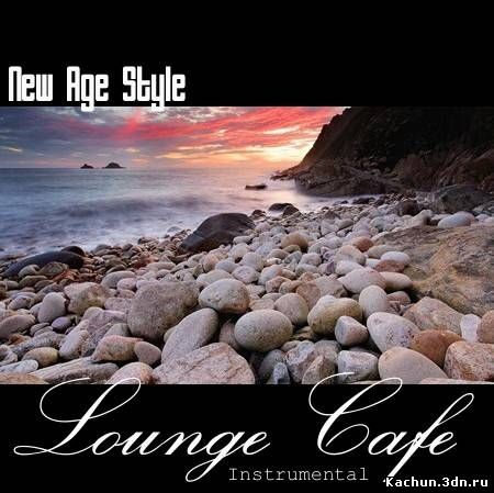 Скачать New Age Style - Lounge Cafe. Instrumental (2013) Бесплатно