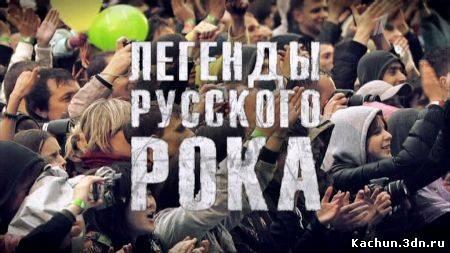 """Скачать Музыкальный фестиваль """"Легенды русского рока"""". Часть 2 (2012) SATRip Бесплатно"""