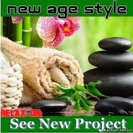 Скачать New Age Style - Relax on: See New Project (2012) Бесплатно